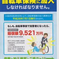 自転車保険A 001 (1)
